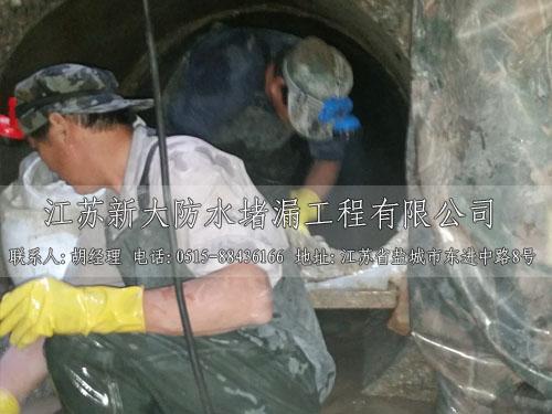 地下隧道堵漏